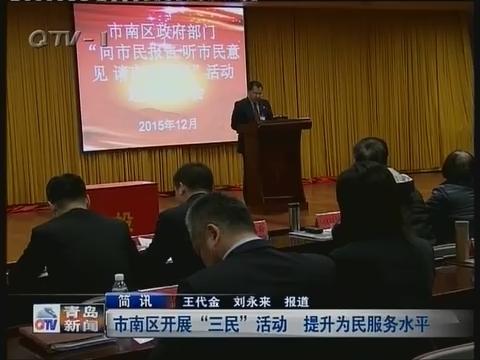 """青岛市市南区开展""""三民""""活动 提升为民服务水平"""