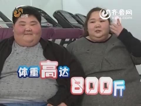 20160103《天下父母》:八百斤夫妻备孕记
