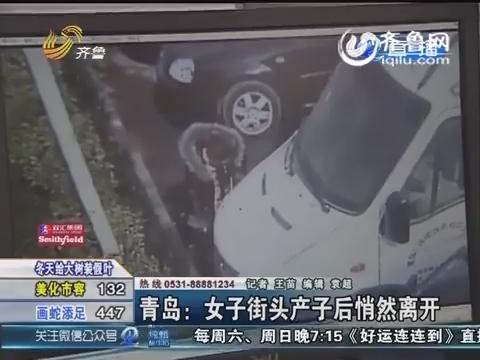 青岛:女子街头产子后悄然离开