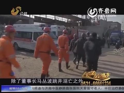 20160103《问安齐鲁》:严守矿产安全红线