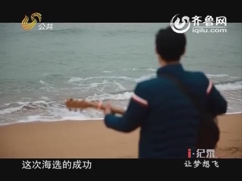 追梦赤子心:济南恒隆卖唱青年王嘉锐的音乐梦