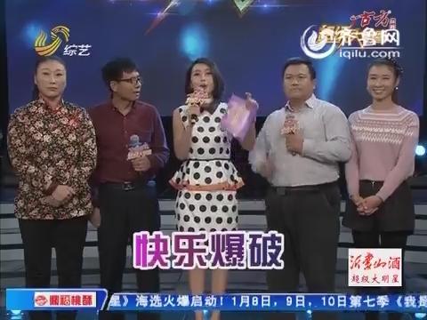 山东综艺超级大明星刘百灵_【山东电视台综艺频道我是大明星快乐向前冲超