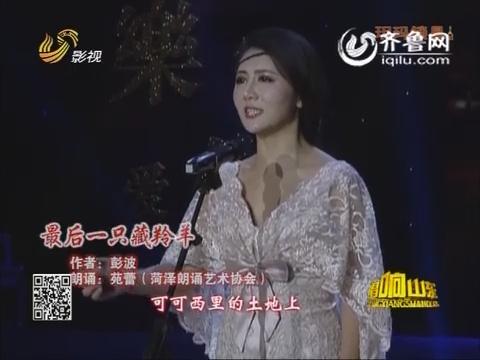 唱响山东:苑蕾朗诵《最后一只藏羚羊》