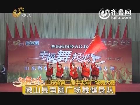 20160104《幸福舞起来》:山东省第二届中老年广场舞大赛——微山县南圆广场舞健身队