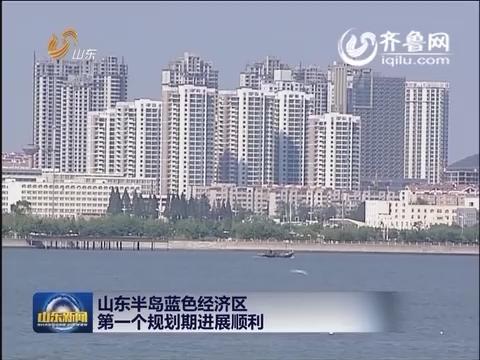 山东半岛蓝色经济区第一个规划期进展顺利