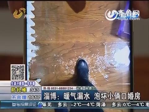 淄博:暖气漏水 泡坏小俩口婚房
