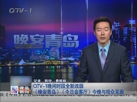QTV-1晚间时段全新改版 《晚安青岛》《今日会客厅》1月4日与观众见面