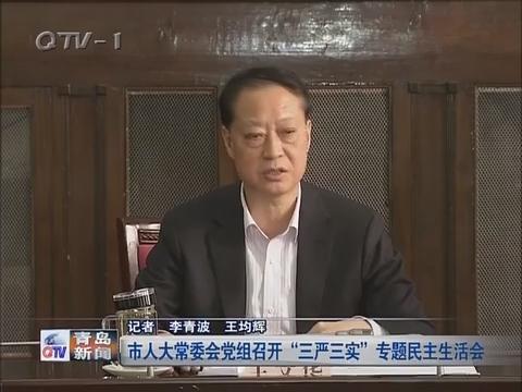 """青岛市人大常委会党组召开""""三严三实""""专题民主生活会"""