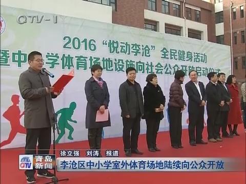 李沧区中小学室外体育场地陆续向公众开放