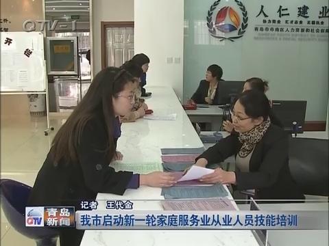 青岛市启动新一轮家庭服务业从业人员技能培训