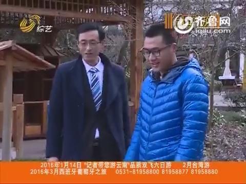 20160107《假日旅游》:黄山冬游记
