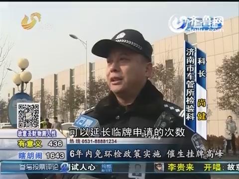 济南:元旦过后 汽车扎堆挂牌