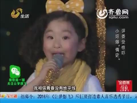 """让梦想飞:小妞爆""""情史""""评委受惊吓"""