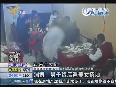淄博:男子饭店遇美女搭讪