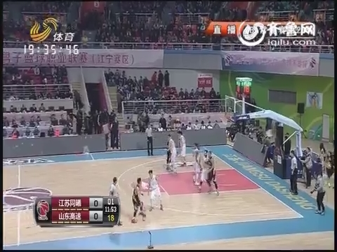 2015/16赛季CBA第28轮:江苏同曦VS山东高速(第一节)