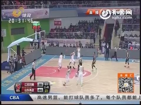 2015/16赛季CBA第28轮:江苏同曦VS山东高速(第三节)