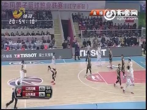 2015/16赛季CBA第28轮:江苏同曦VS山东高速(第四节)