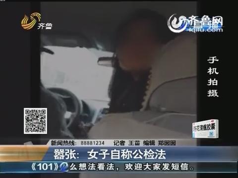 青岛:早高峰 拼车上班惹一肚子气