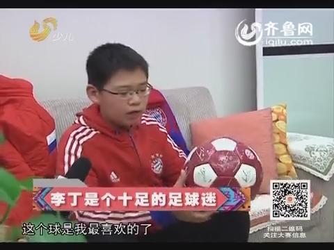 20160109《国学小名士》:李丁是个十足的足球迷