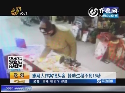 武城:一超市发生黄金抢劫案 一男子抢走价值10余万黄金首饰