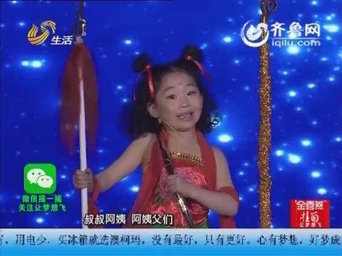 """让梦想飞:""""百变小女神""""郑语童化身小哪吒萌翻全场"""