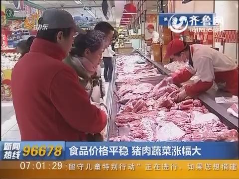 2015CPI上涨1.4% 食品价格平稳 猪肉蔬菜涨幅大