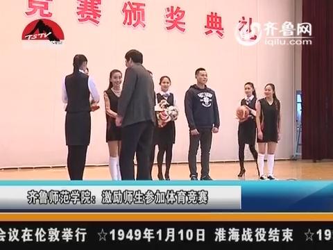 齐鲁师范学院:激励师生参加体育竞赛