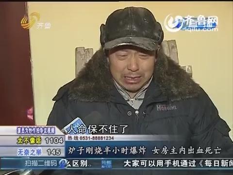 济南:水暖炉突然爆炸 女房主不治身亡