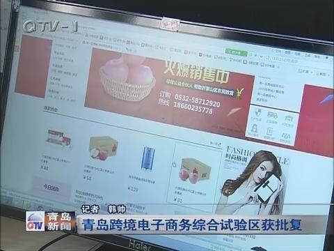 青岛跨境电子商务综合试验区获批复