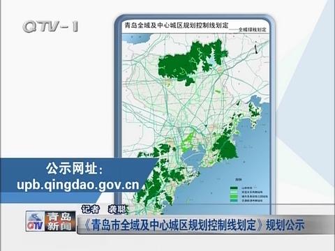 《青岛市全域及中心城区规划控制线划定》规划公示