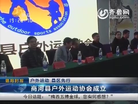商河县户外运动协会成立