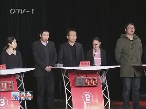 青岛市学习《党章》《准则》《条例》知识竞赛复赛举行