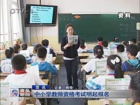 中小学教师资格考试13日起报名