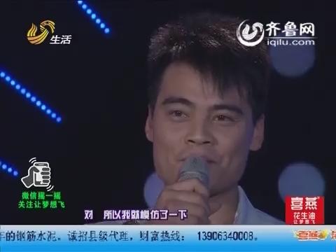 让梦想飞:小伙唱歌毛病多 导师为何大呼很喜欢