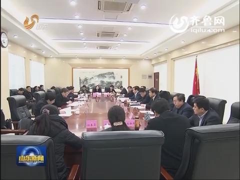 山东省领导参加指导下级党组织专题民主生活会