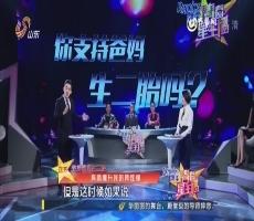 """星主播:90后激辩""""生二胎"""" 吴宗宪大谈育儿经"""