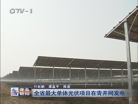 山东省最大单体光伏项目在青并网发电