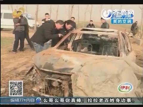 临沂:车被烧毁 车主到底去哪里?