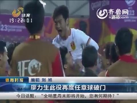 U23亚洲杯中国国奥不敌叙利亚 廖力生此役再度任意球破门