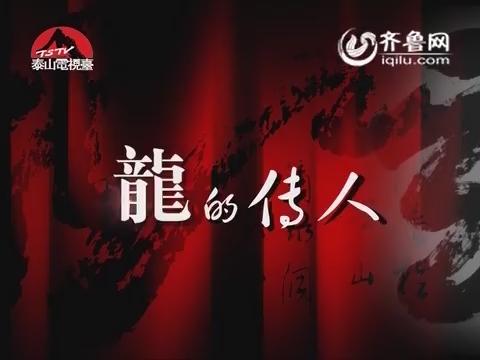 20160116《龙的传人》:王延国专访(下)