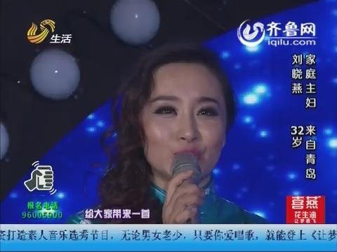 """让梦想飞:刘晓燕转变风格变身""""大姐大"""""""