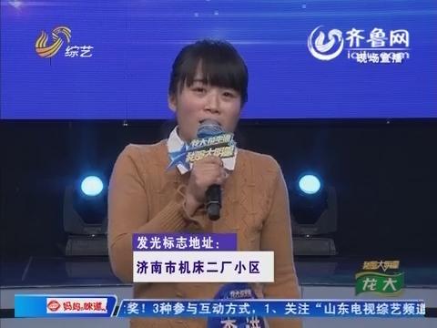《大明星》:李进敏健舞台走秀冰释前嫌