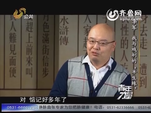 """20160116《青年力量》:李军——我与戏剧的""""半生缘"""""""
