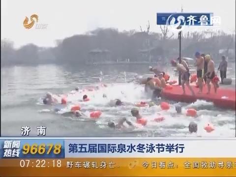 济南:第五届国际泉水冬泳节举行