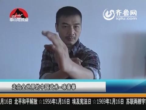 走向全世界的中国武术--咏春拳