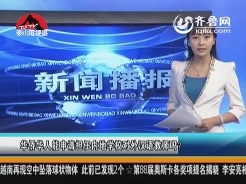 华侨华人能申请担任内地学校对外汉语教师吗