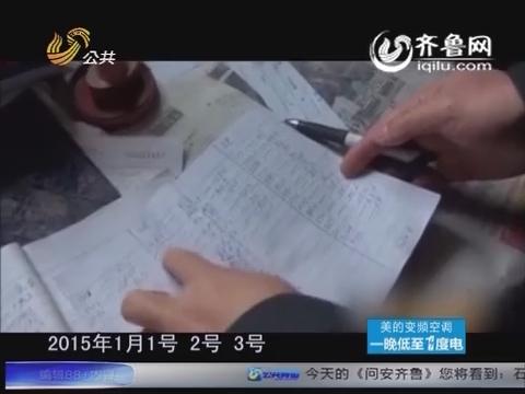 20160117《问安齐鲁》:严守石膏矿山安全红线