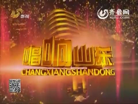 20160117《唱响山东》完整版:台儿庄古城过大年
