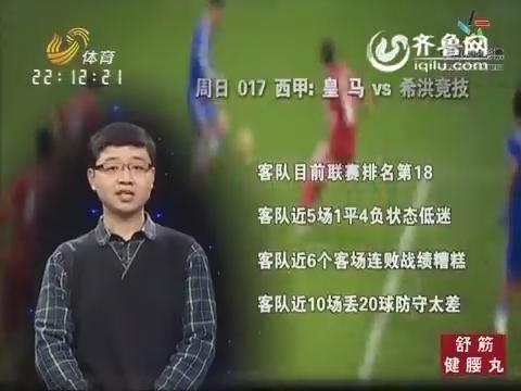 20160117《天天体彩》:皇马VS希洪竞技