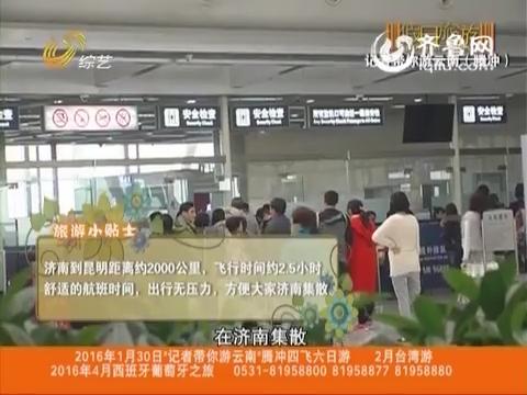 20160118《假日旅游》:记者带你游云南-腾冲取暖